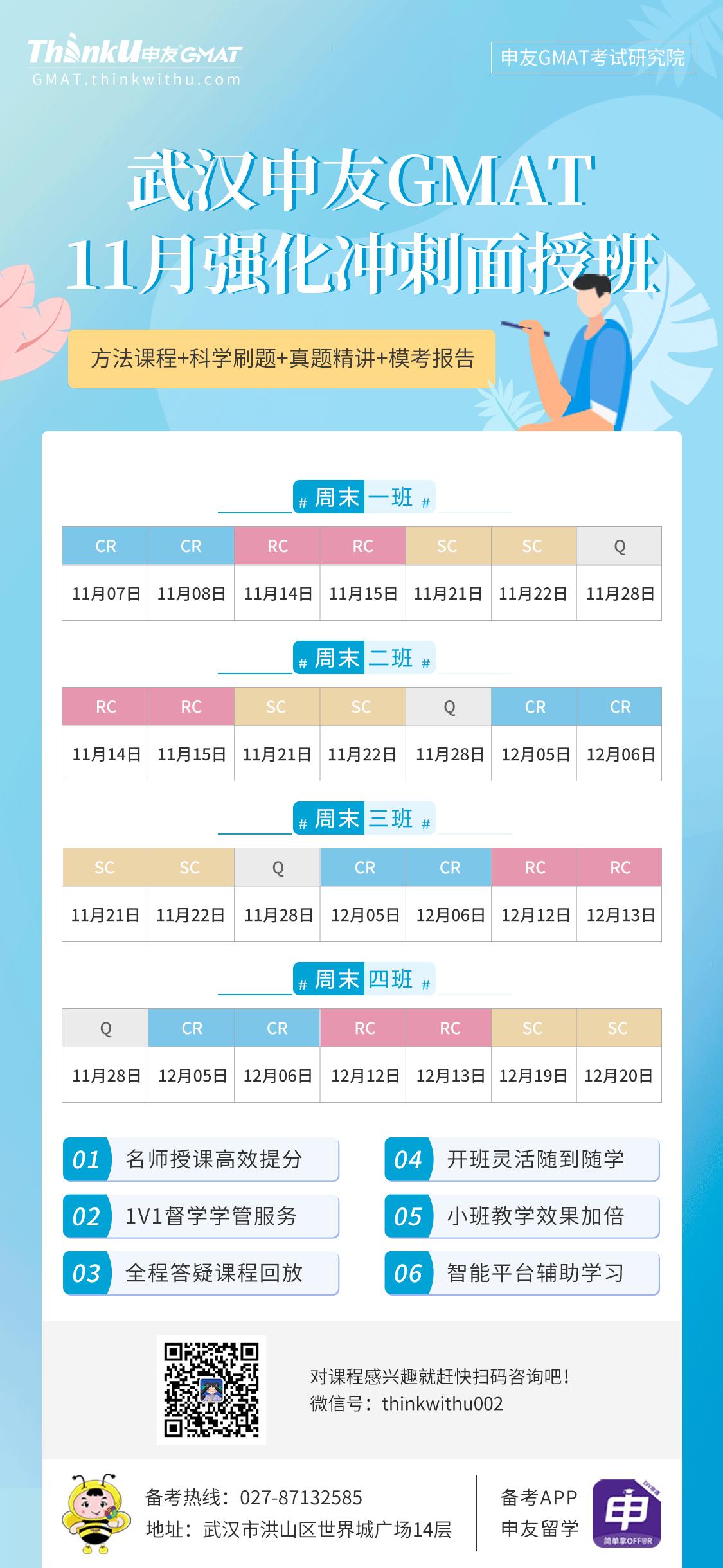 武汉申友GMAT11月考前冲刺面授班.png